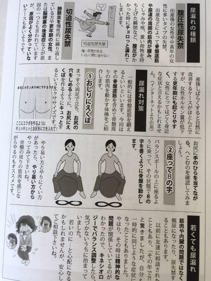 尿漏れの悩み【健康新聞2月号】