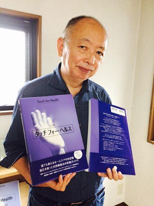 国際キネシオロジー大学アジア代表理事・石丸賢一氏タッチフォーヘルス特別体験会@静岡開催決定