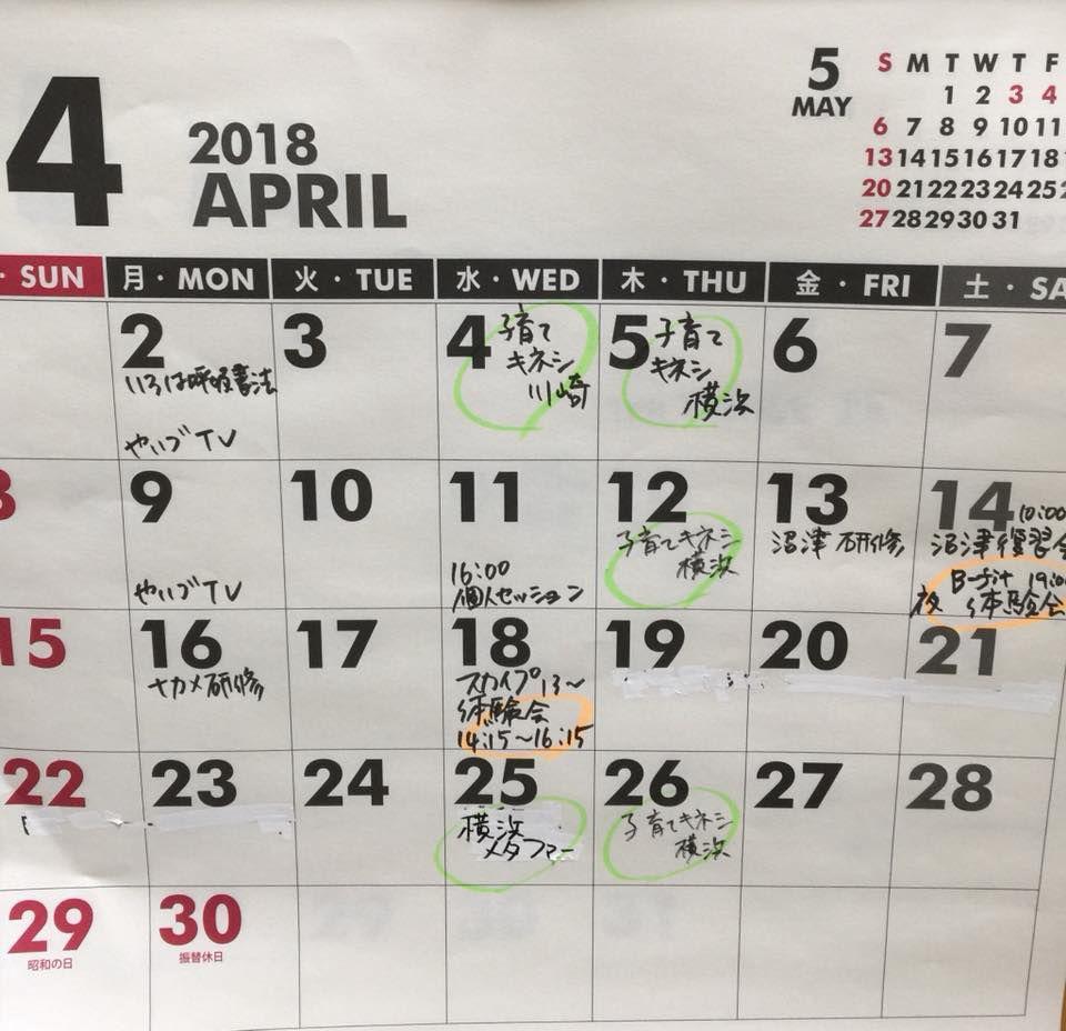 B-fit個人セッションのご案内 四月